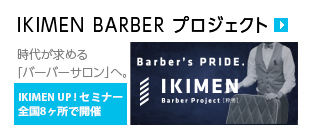 IKIMEN Barber Project